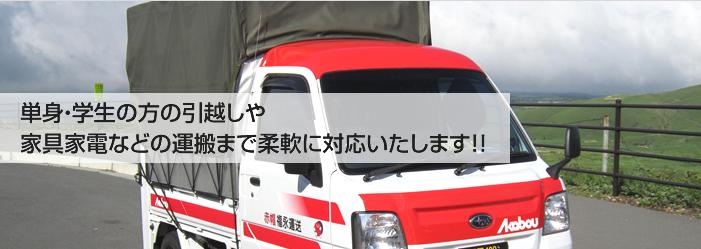 福岡の単身引っ越し、福岡市内や県外への引越しや家財品の配送のご依頼は福永運送へ